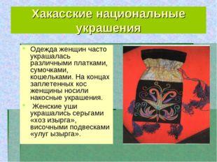 Одежда женщин часто украшалась различными платками, сумочками, кошельками. На