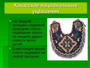 Хакасские национальные украшения На свадьбе женщины надевали нагрудник «пого»