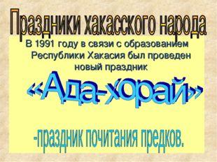 В 1991 году в связи с образованием Республики Хакасия был проведен новый праз