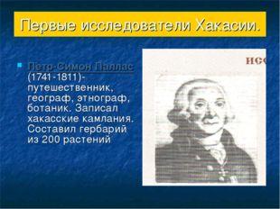 Петр-Симон Паллас (1741-1811)-путешественник, географ, этнограф, ботаник. Зап
