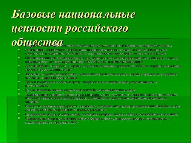 Базовые национальные ценности российского общества Патриотизм (любовь к Росси...