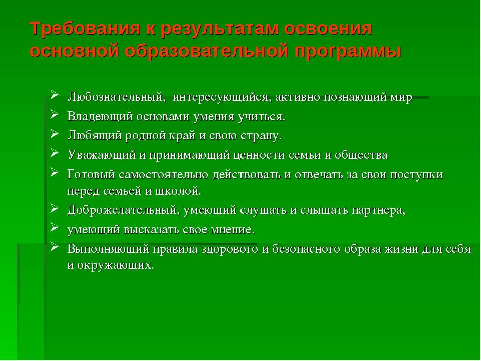Требования к результатам освоения основной образовательной программы Любознат...