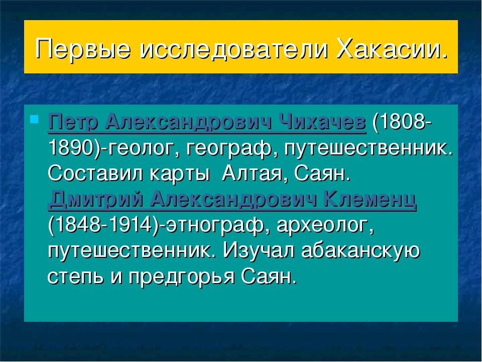 Петр Александрович Чихачев (1808-1890)-геолог, географ, путешественник. Соста...