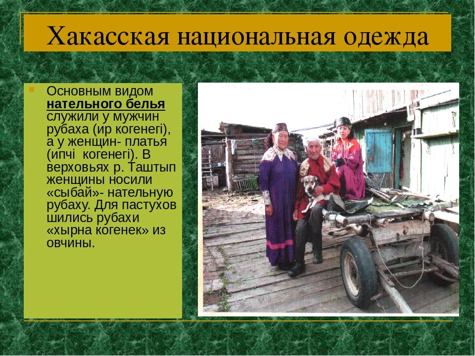 Хакасская национальная одежда Основным видом нательного белья служили у мужчи...
