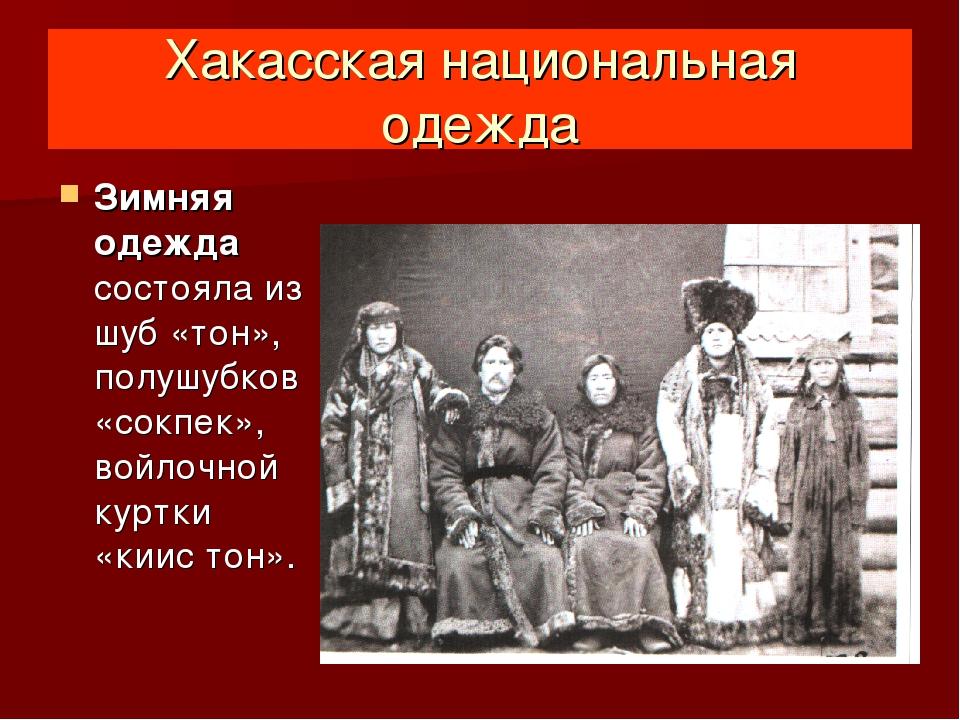 Зимняя одежда состояла из шуб «тон», полушубков «сокпек», войлочной куртки «к...