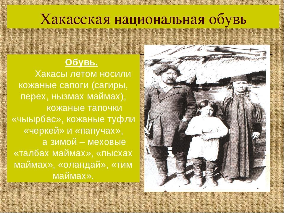 Обувь. Хакасы летом носили кожаные сапоги (сагиры, перех, нызмах маймах), кож...