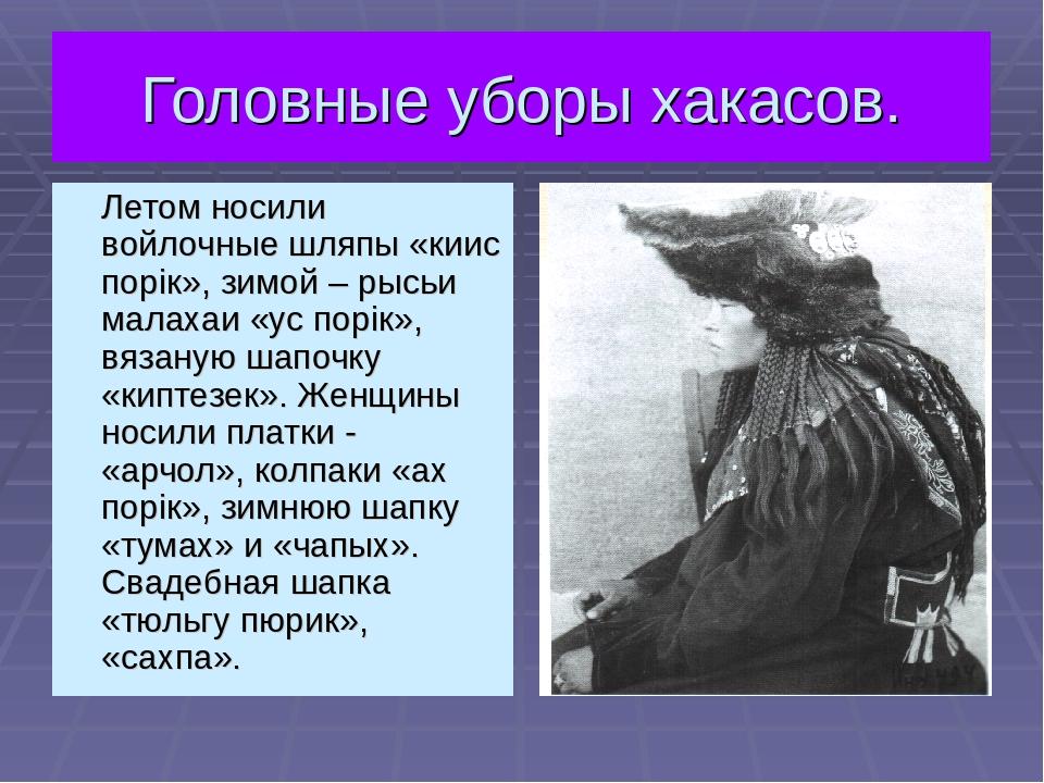 Головные уборы хакасов. Летом носили войлочные шляпы «киис порiк», зимой – ры...