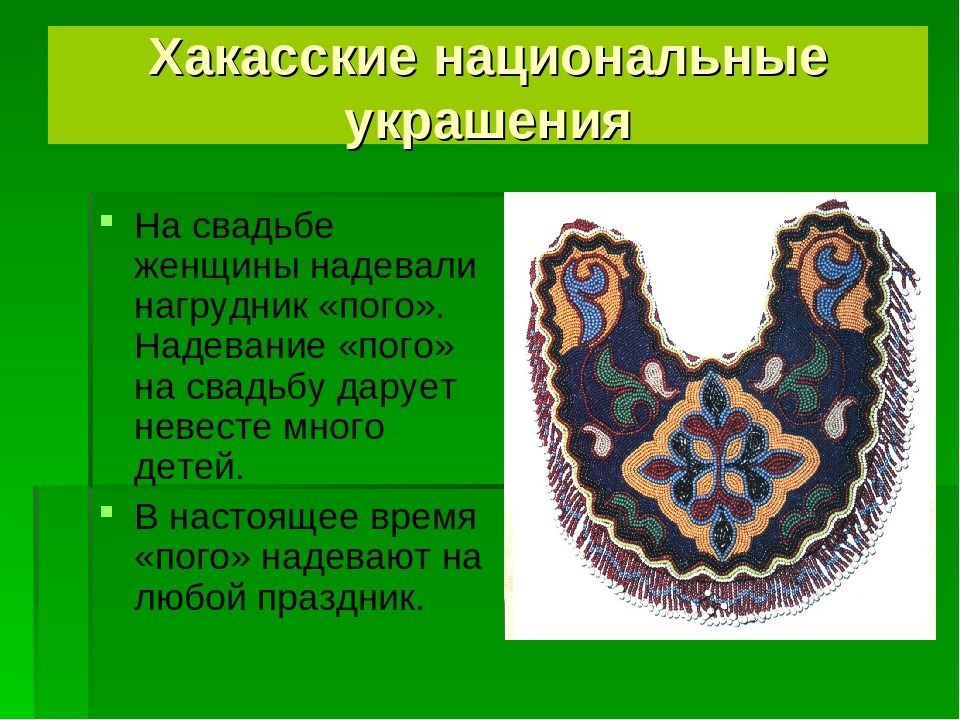 Хакасские национальные украшения На свадьбе женщины надевали нагрудник «пого»...