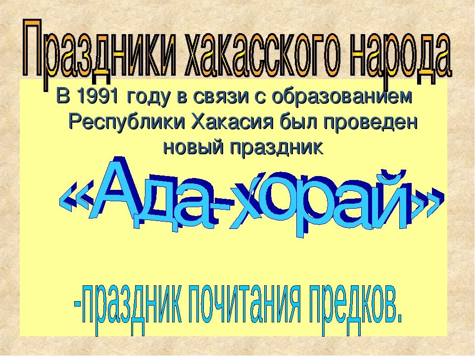 В 1991 году в связи с образованием Республики Хакасия был проведен новый праз...