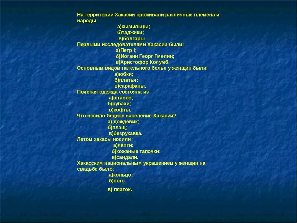 На территории Хакасии проживали различные племена и народы: ...