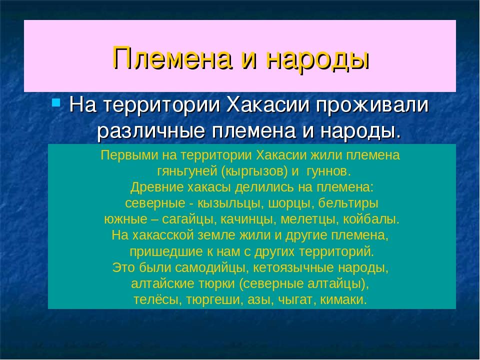 Племена и народы На территории Хакасии проживали различные племена и народы....