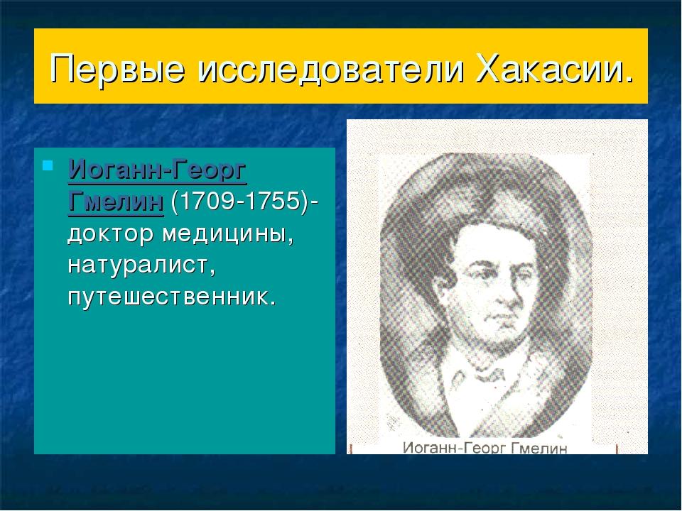 Первые исследователи Хакасии. Иоганн-Георг Гмелин (1709-1755)-доктор медицины...