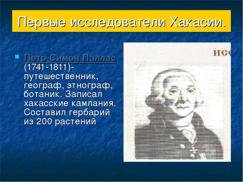 Петр-Симон Паллас (1741-1811)-путешественник, географ, этнограф, ботаник. Зап...