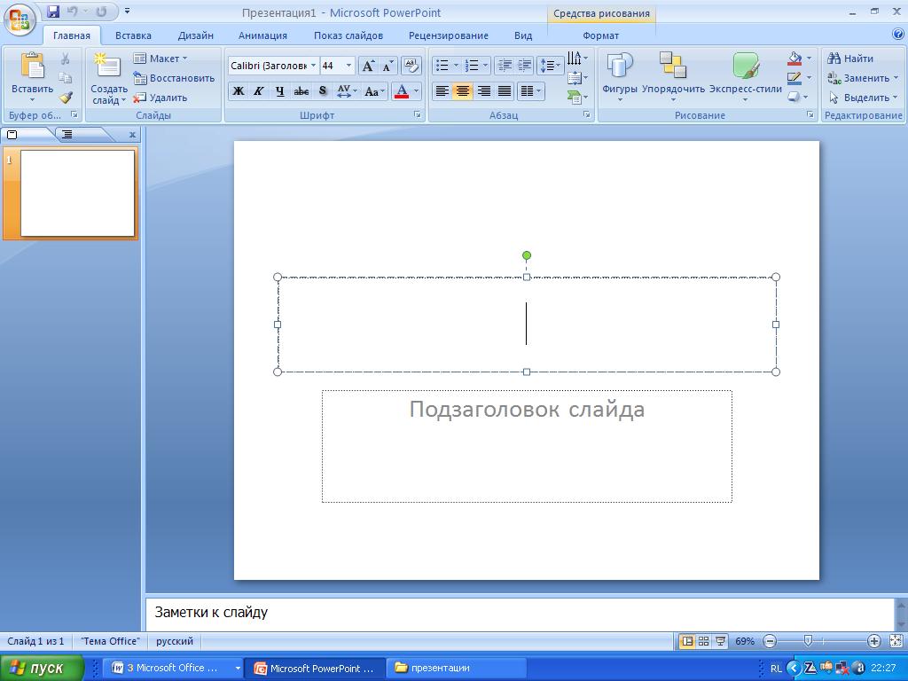Как сделать все слайды в одном стиле