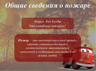 Пожар – это неконтролируемый процесс горения, сопровождающийся уничтожением
