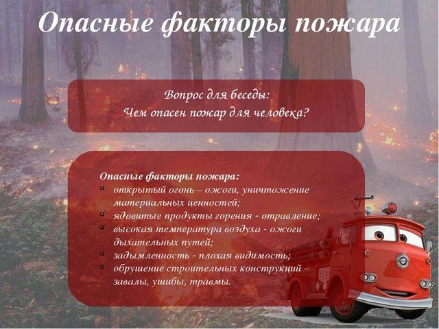 Опасные факторы пожара: открытый огонь – ожоги, уничтожение материальных цен...