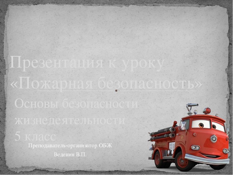 Основы безопасности жизнедеятельности 5 класс Презентация к уроку «Пожарная б...