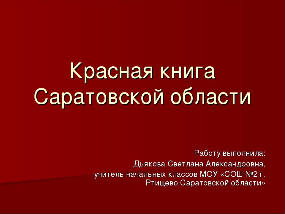 Красная книга Саратовской области Работу выполнила: Дьякова Светлана Александ...