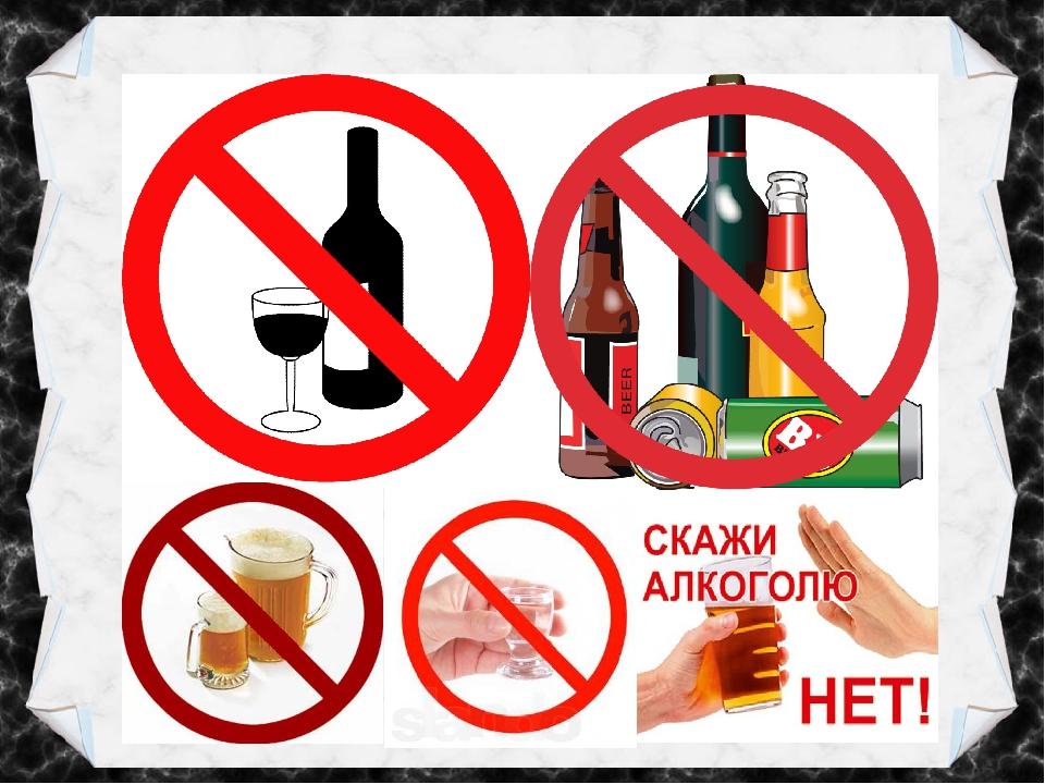 Алкоголизму нет картинки для детей