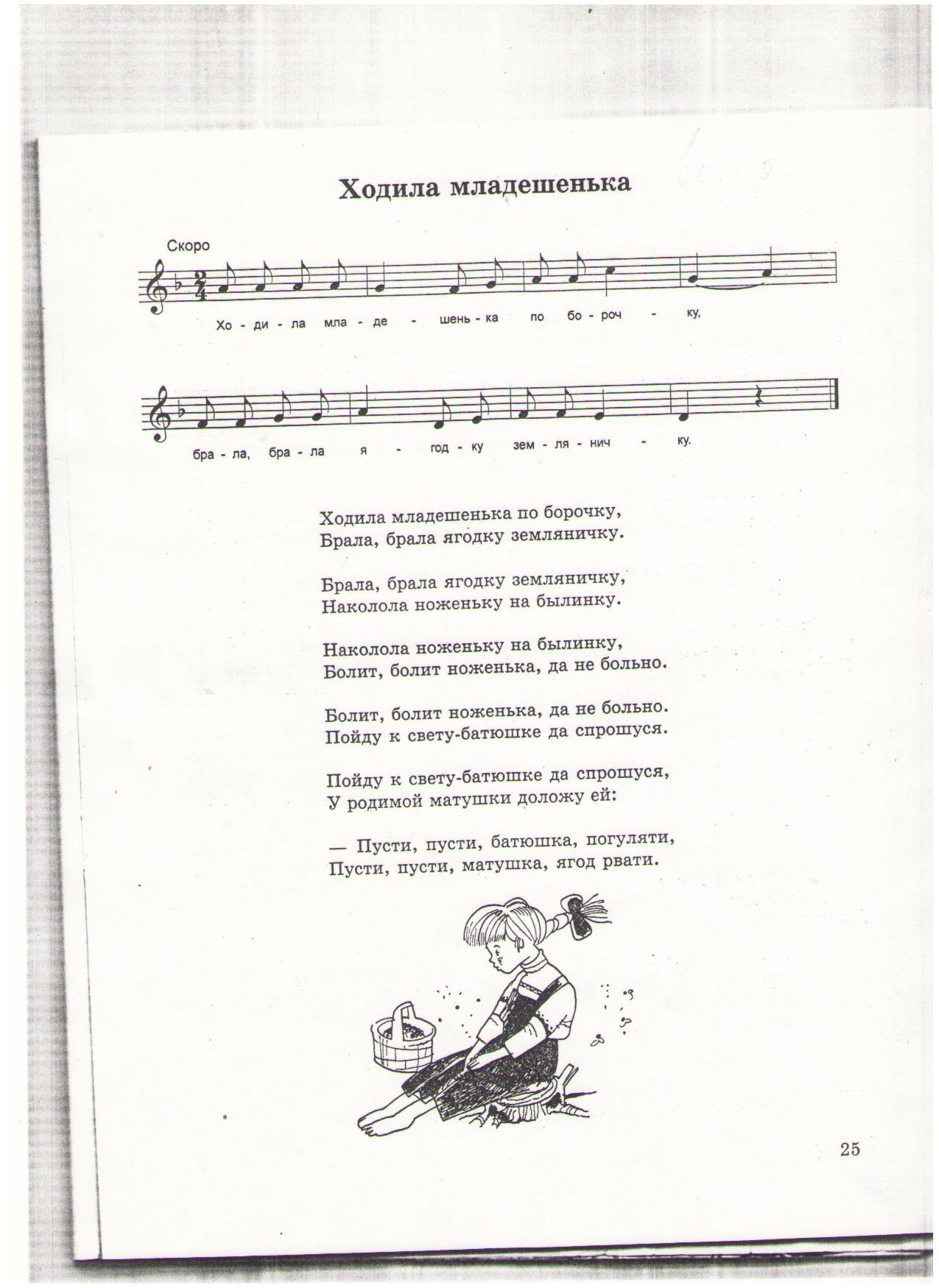 РУССКАЯ НАРОДНАЯ ПЕСНЯ ХОДИЛА МЛАДЕШЕНЬКА ПО БОРОЧКУ СКАЧАТЬ БЕСПЛАТНО