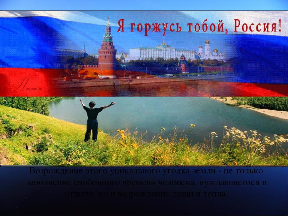 я горжусь тобой россия картинки