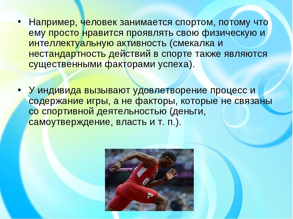 Например, человек занимается спортом, потому что ему просто нравится проявл...