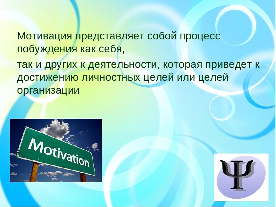 Мотивация представляет собой процесс побуждения как себя, так и других к дея...