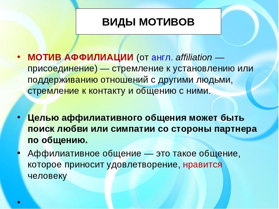ВИДЫ МОТИВОВ МОТИВ АФФИЛИАЦИИ (от англ.affiliation— присоединение)— стремл...