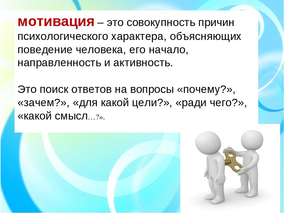 мотивация – это совокупность причин психологического характера, объясняющих п...