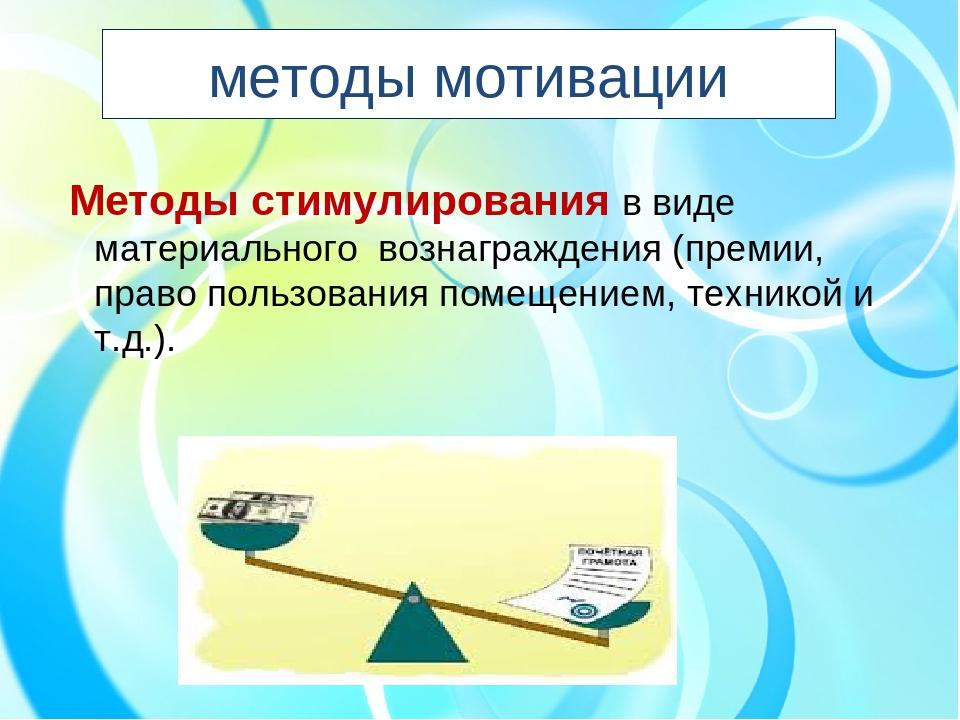 методы мотивации Методы стимулирования в виде материального вознаграждения (п...