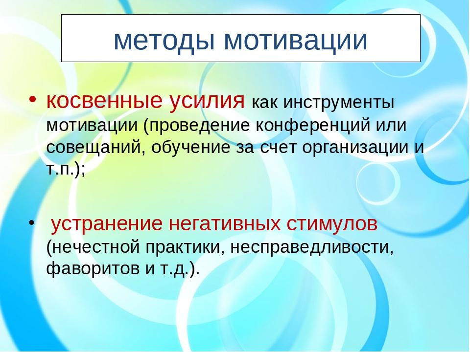 методы мотивации косвенные усилия как инструменты мотивации (проведение конфе...