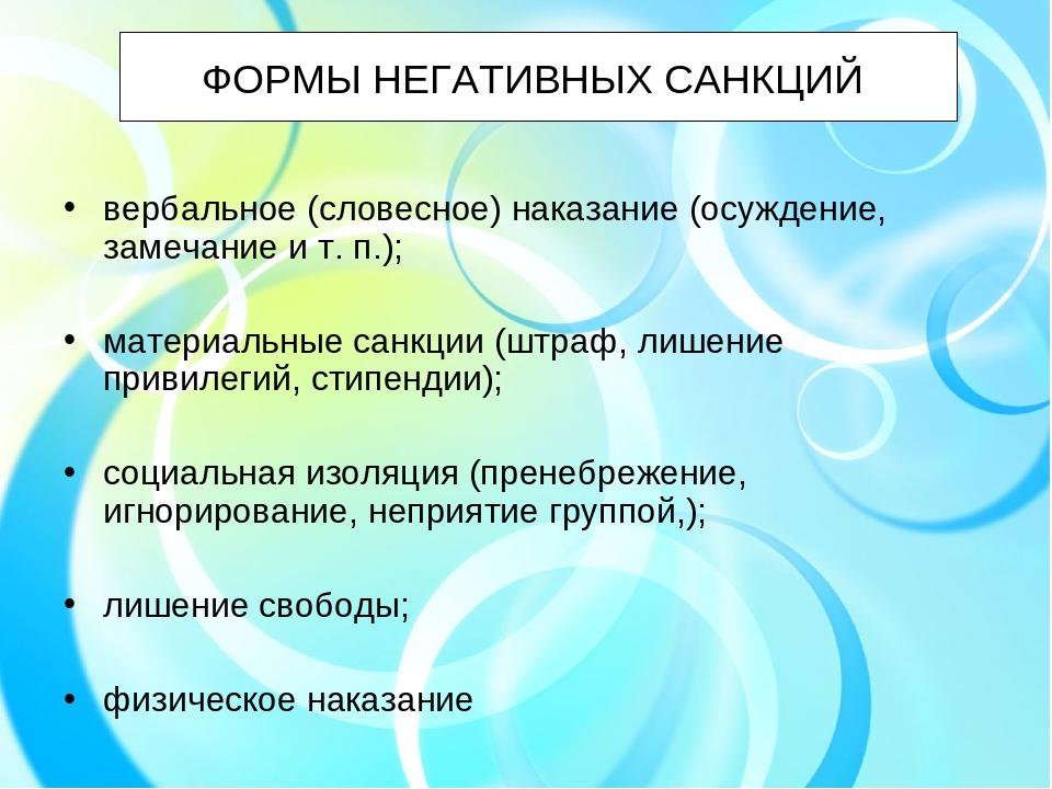 ФОРМЫ НЕГАТИВНЫХ САНКЦИЙ вербальное (словесное) наказание (осуждение, замечан...