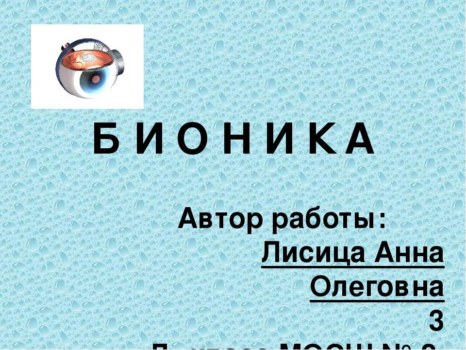 Б И О Н И К А Автор работы: Лисица Анна Олеговна 3 «Д» класс МОСШ № 2 «Многоп...