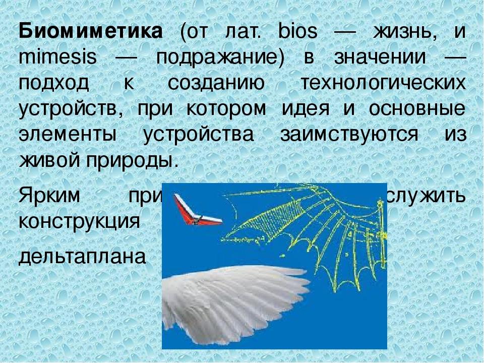 Биомиметика (от лат. bios — жизнь, и mimesis — подражание) в значении — подхо...