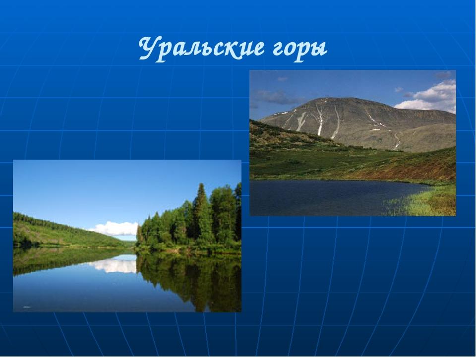 Уральские горы картинка окружающий мир этом заведении