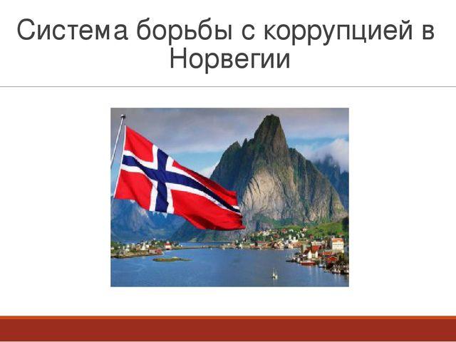 Коррупция в норвегии доклад 8059