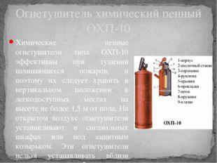 Химические пенные огнетушители типа ОХП-10 эффективны при тушении начинающихс