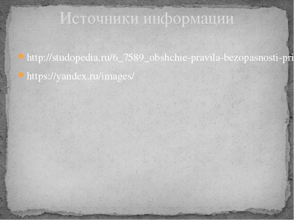 http://studopedia.ru/6_7589_obshchie-pravila-bezopasnosti-pri-ispolzovanii-ts...
