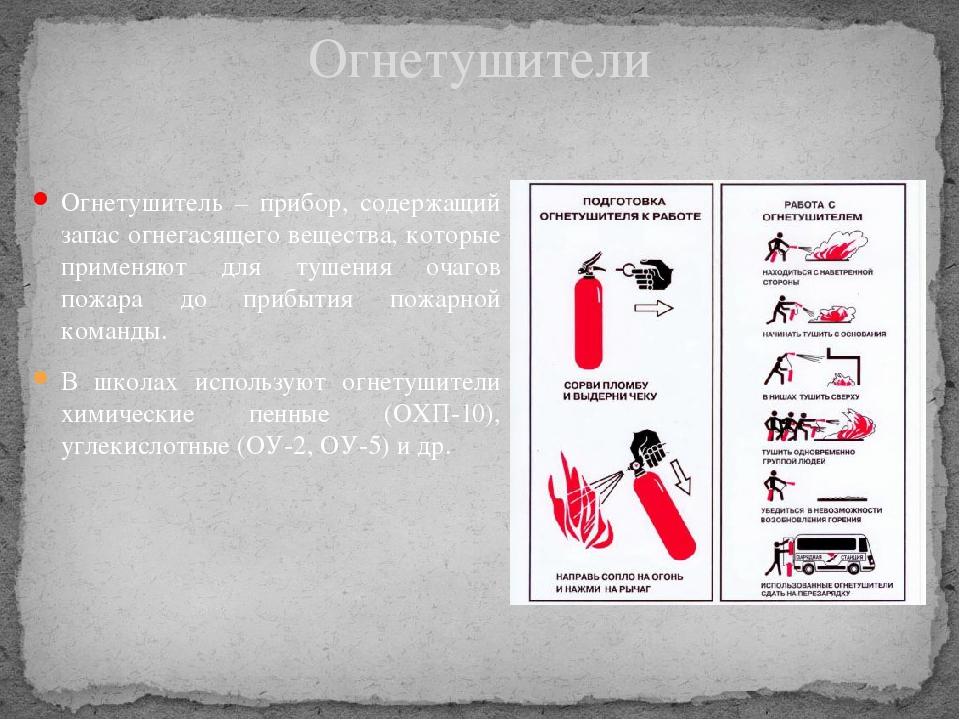 Огнетушитель – прибор, содержащий запас огнегасящего вещества, которые примен...