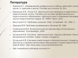 Литература Асмолов А.Г. Формирование универсальных учебных действий в основно