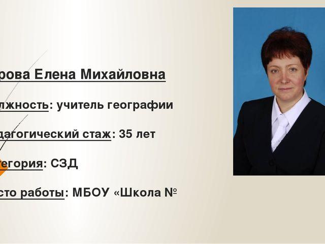 Серова Елена Михайловна Должность: учитель географии Педагогический стаж: 35...
