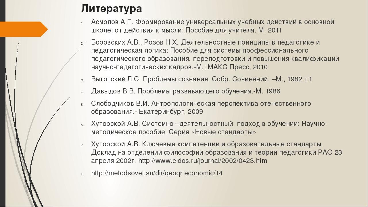 Литература Асмолов А.Г. Формирование универсальных учебных действий в основно...