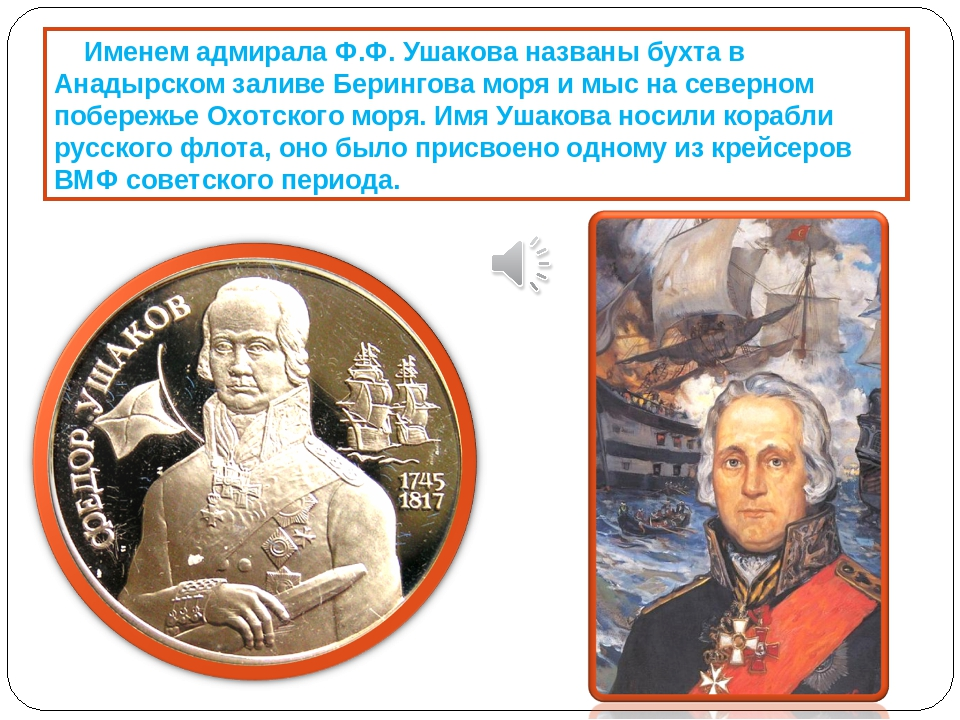 имя адмирала