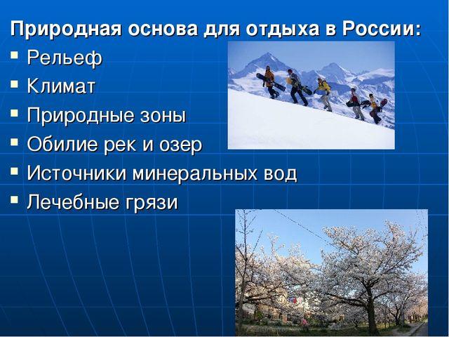 Презентацию по географии на тему рекреационное хозяйство россии
