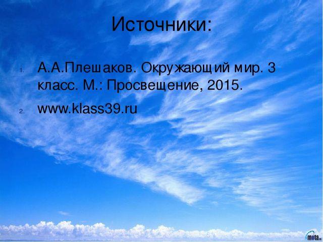 Источники: А.А.Плешаков. Окружающий мир. 3 класс. М.: Просвещение, 2015. www....