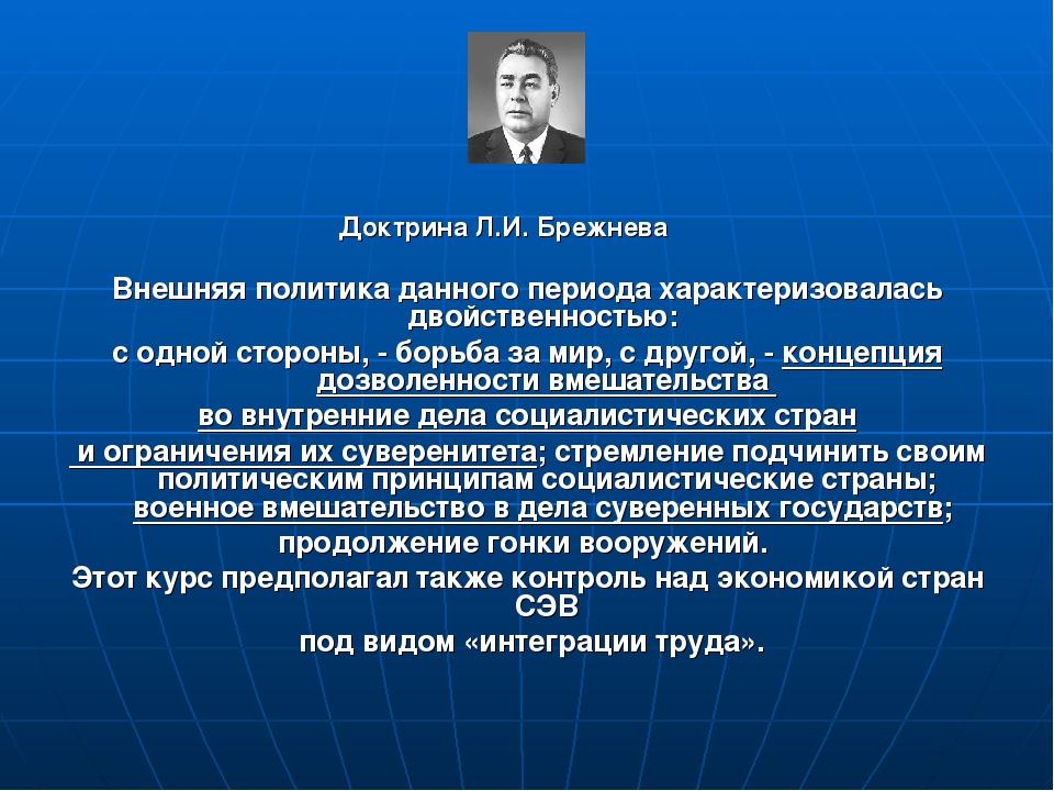 документы внутрення и внешняя политика брежнева СОШ Жалоба