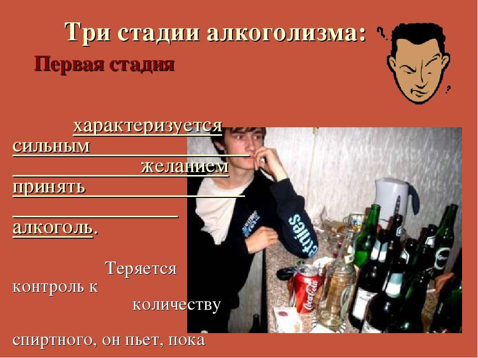 Первая стадия алкоголизма симптомы