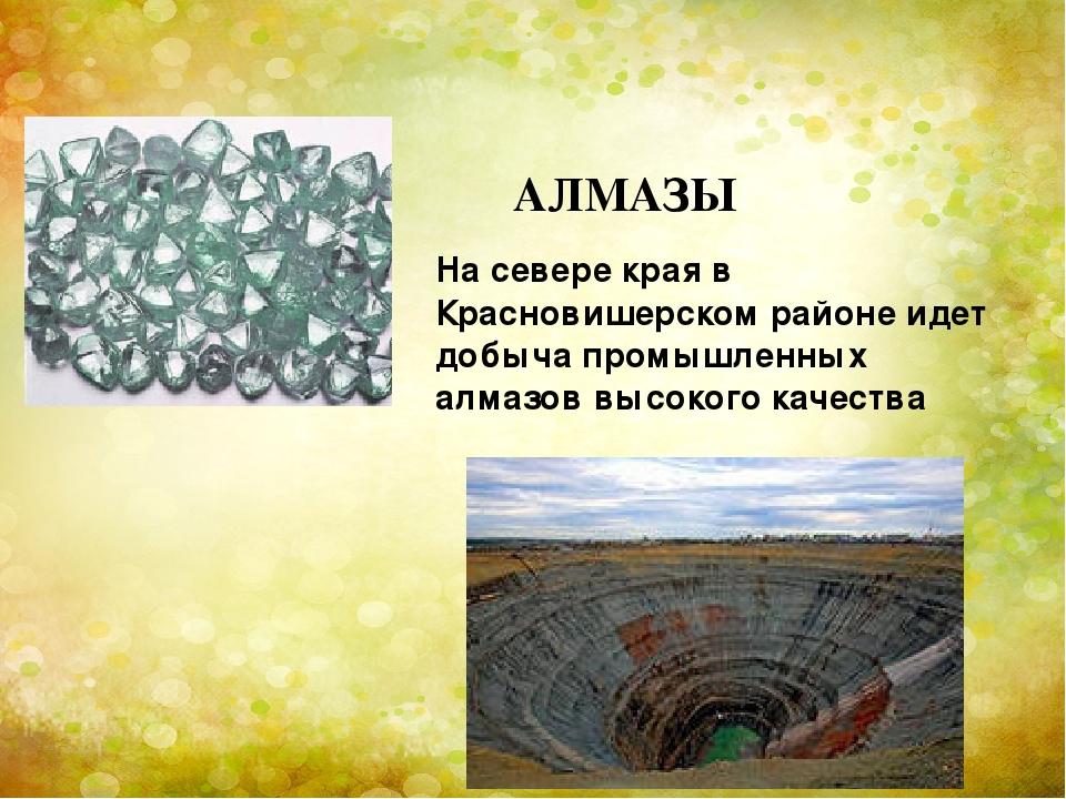 АЛМАЗЫ На севере края в Красновишерском районе идет добыча промышленных алма...