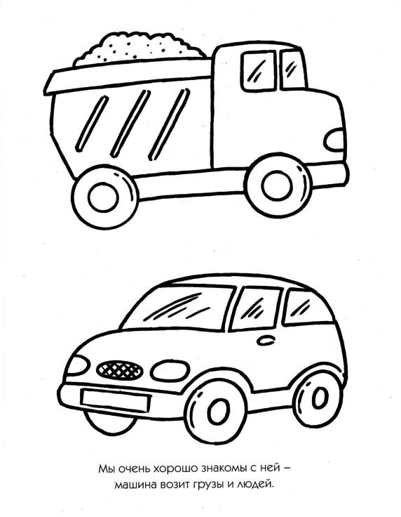 Шаблоны для раскрасок детям