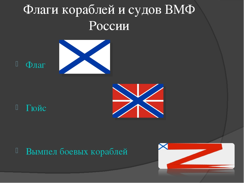 флаги вмф россии значения мастером редактирования